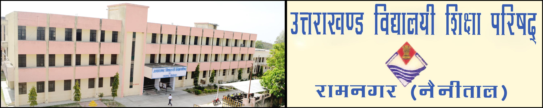 Uttarakhand Board Class 12 Result 2017
