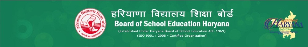 Haryana State Board Class 12th Result 2017
