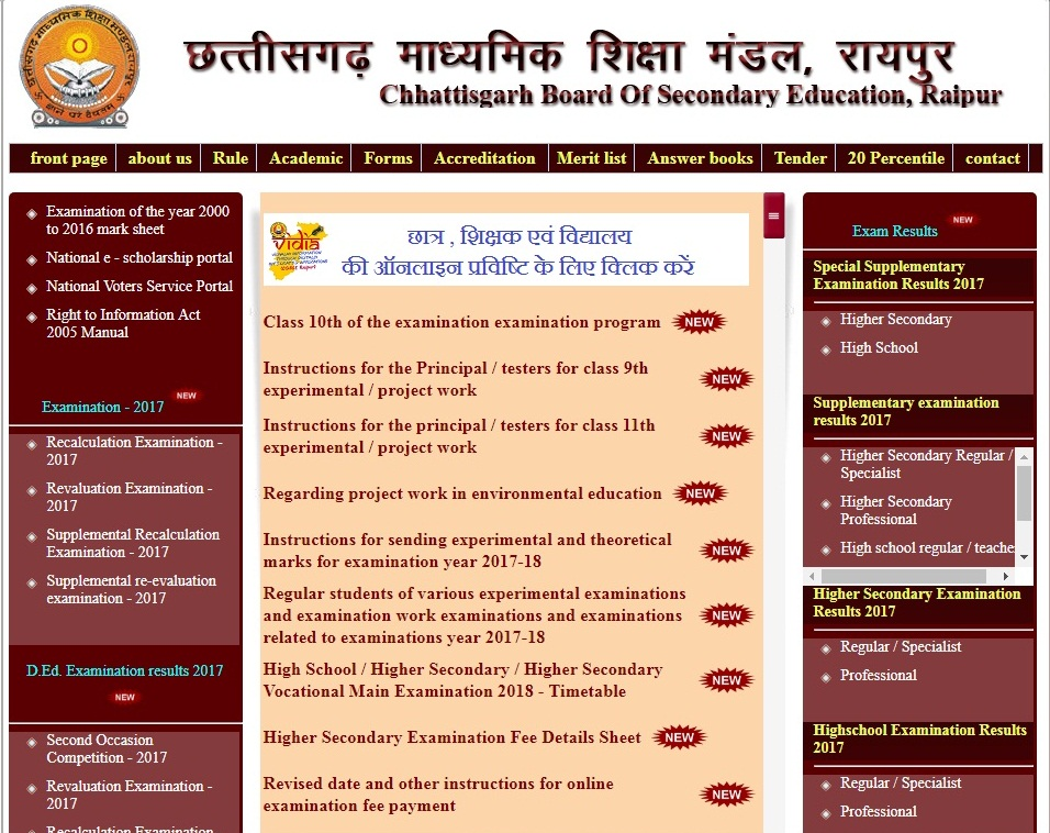 Chhattisgarh Board Class 10th 12th Date Sheet