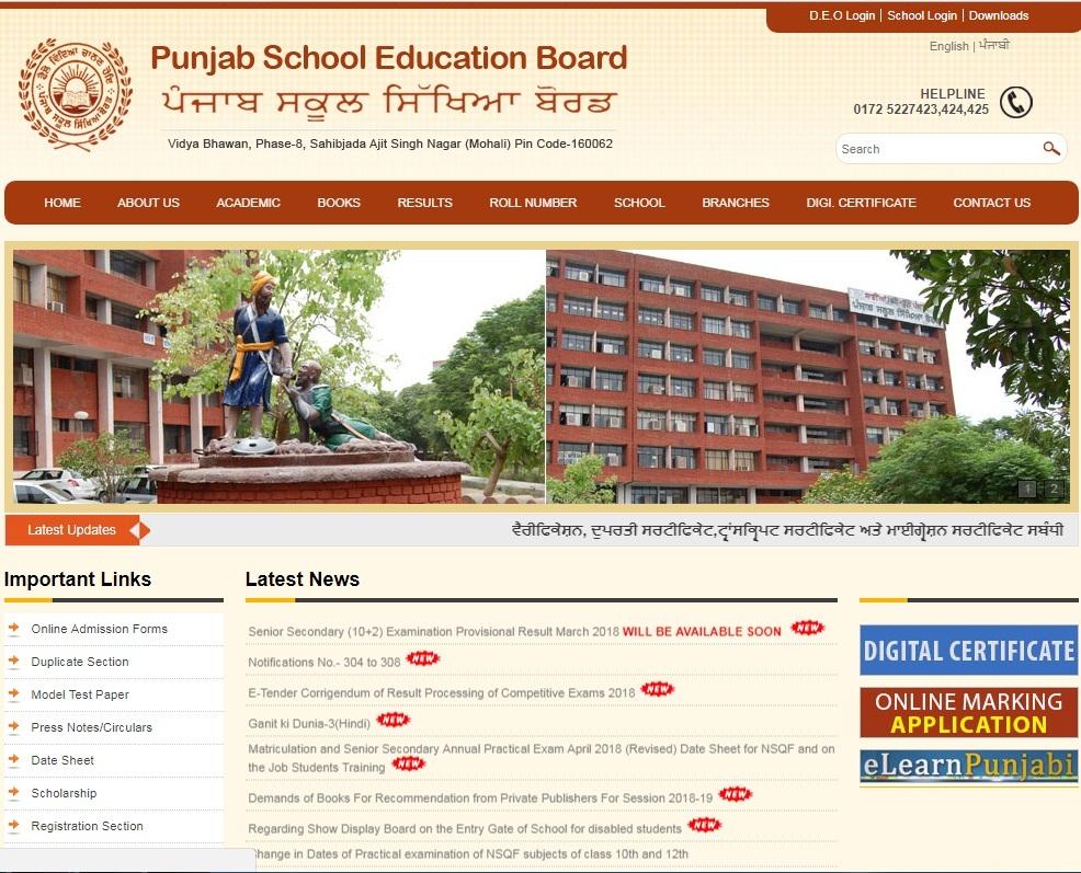 Punjab Board Class 12th Result 2018