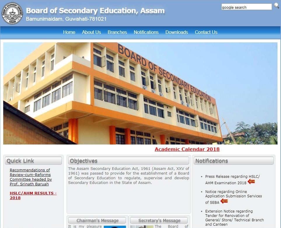 Assam Board Class 10th Result 2019