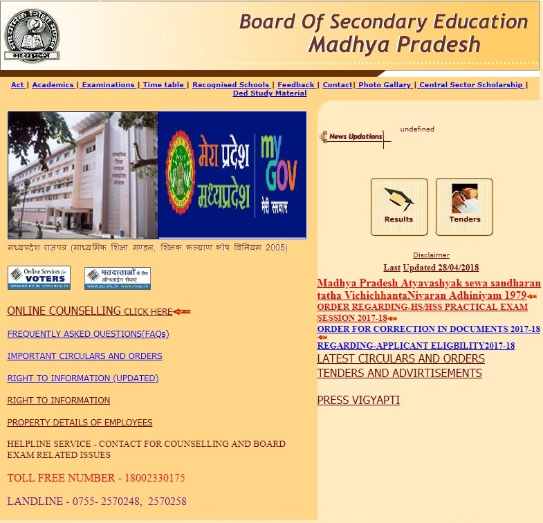 MP Board Class 12th Result 2018