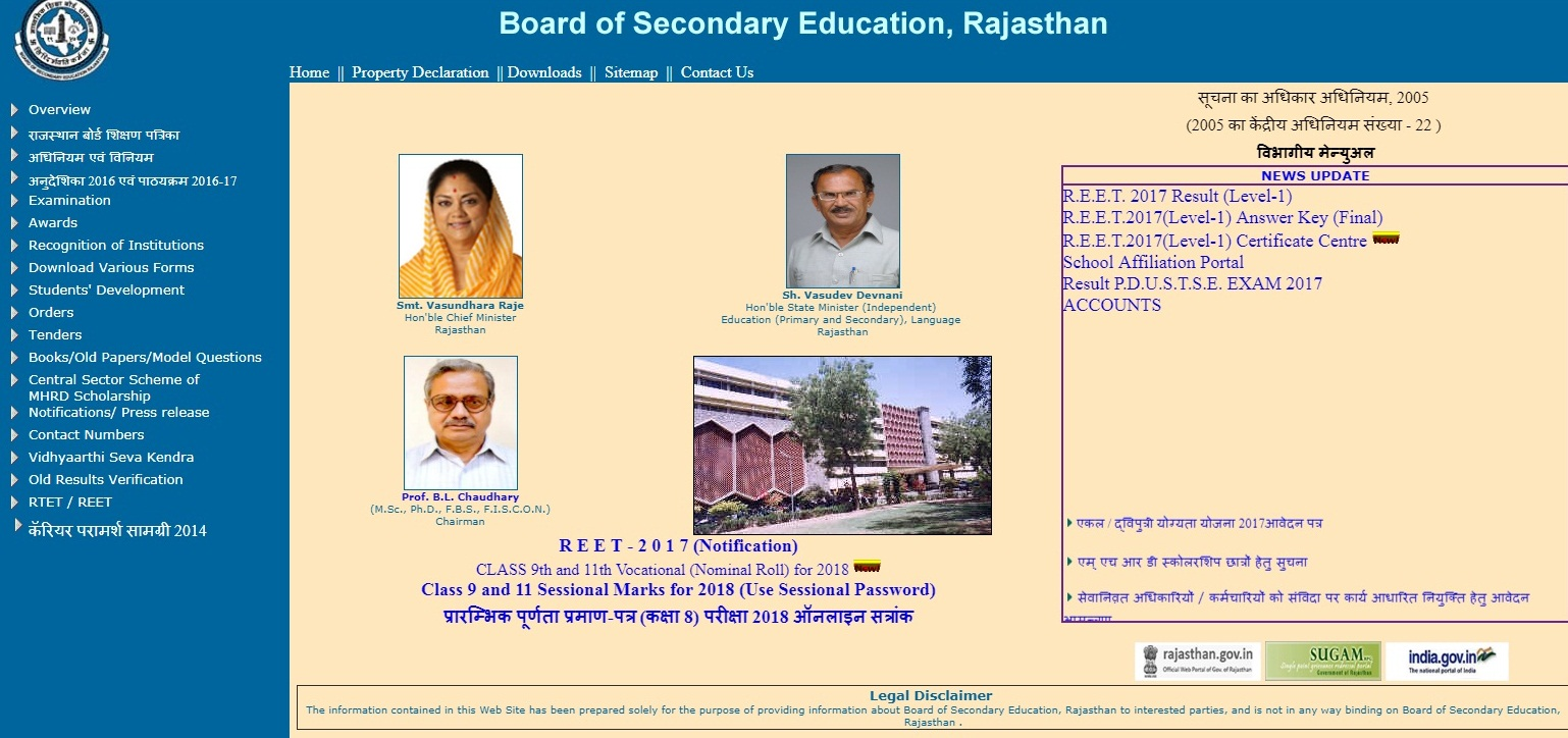 Rajasthan Board Exam Results 2018