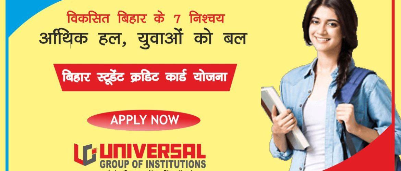 Bihar Student Credit Card Scheme – Education Department of Bihar – बिहार स्टूडेंट क्रेडिट कार्ड स्कीम (बीएससीसीएस या BSCCS) का लाभ